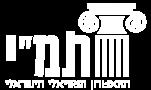 לוגו-תמי-לבן